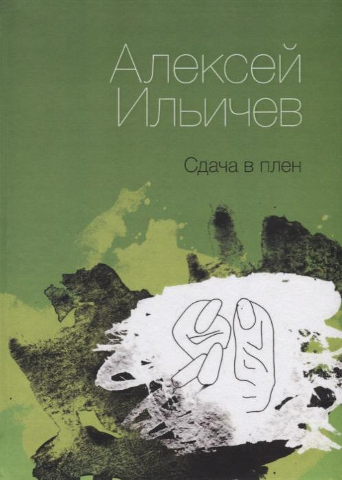 Ильичев А. Сдача в плен ISBN: 9785000981542 ильичев сергей ильич бесогоны повесть