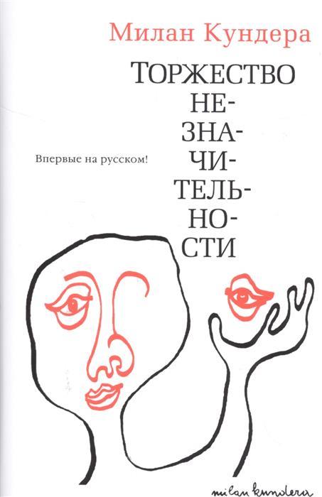 Кундера М. Торжество незначительности кундера м неведение роман