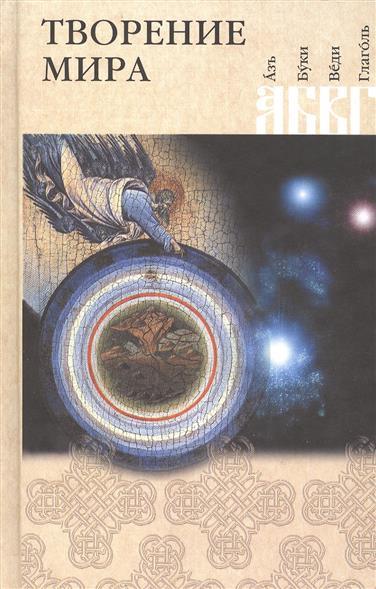 Посадский Н. (ред.-сост.) Творение мира