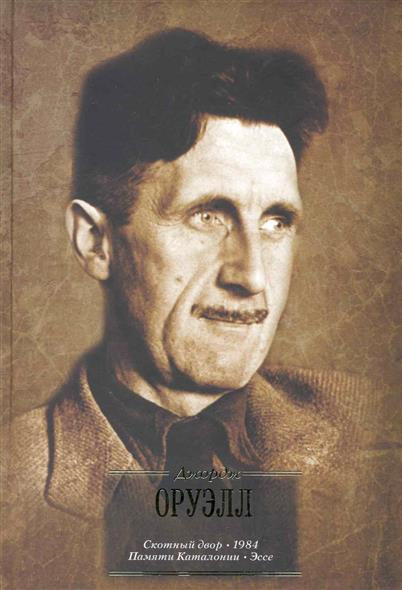 george orwells classic essay politics and the english language George orwell: politics back next  orwell followed up on animal farm with several essays that outlined his approach to writing and politics, most notably the 1946 classic politics and the english language in that essay, he argued that sloppy writing gave way to lazy thinking, and that a public that didn't pay attention to how language was used could be too easily lulled into overlooking.
