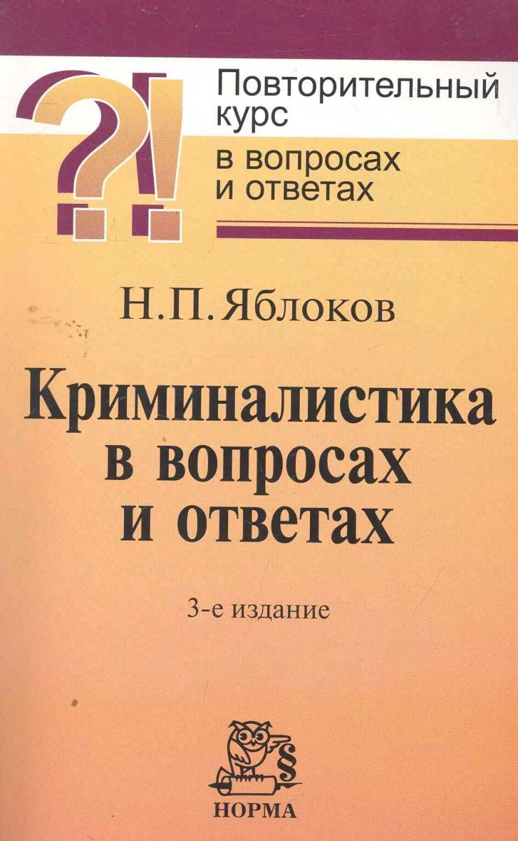 Яблоков Н. Криминалистика в вопросах и ответах петренко в дерюгин е самодиагностика в вопросах и ответах