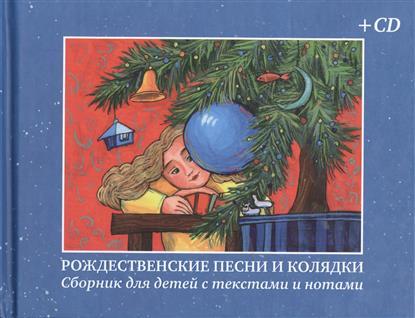 Рождественские песни и колядки. Сборник для детей с текстами и нотами (+CD) рождественские песни и колядки сборник для детей с текстами и нотами cd