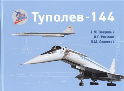 Туполев-144