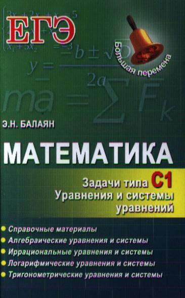 Математика. ЕГЭ. Задачи типа С1. Уравнения и системы уравнений