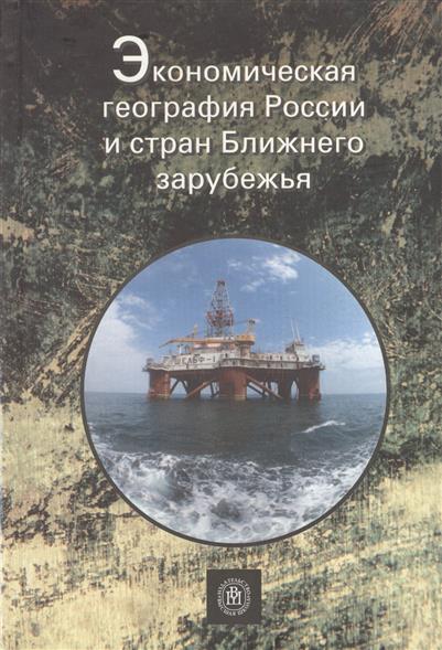 Экономическая география России и стран Ближнего зарубежья. Издание четвертое, переработанное и дополненное