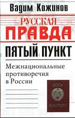 Пятый пункт Межнациональные противоречия в России