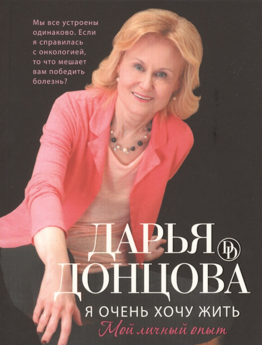 Донцова Д. Я очень хочу жить. Мой личный опыт