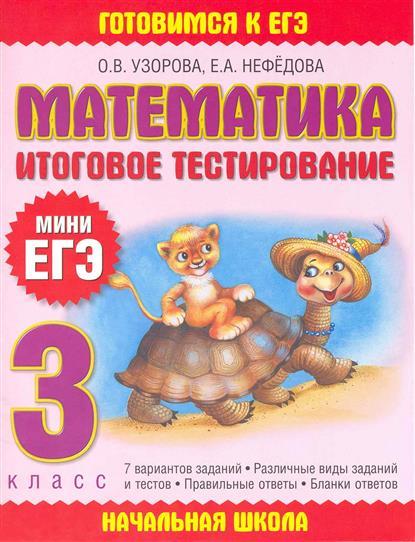 Математика 3 кл Итоговое тестирование
