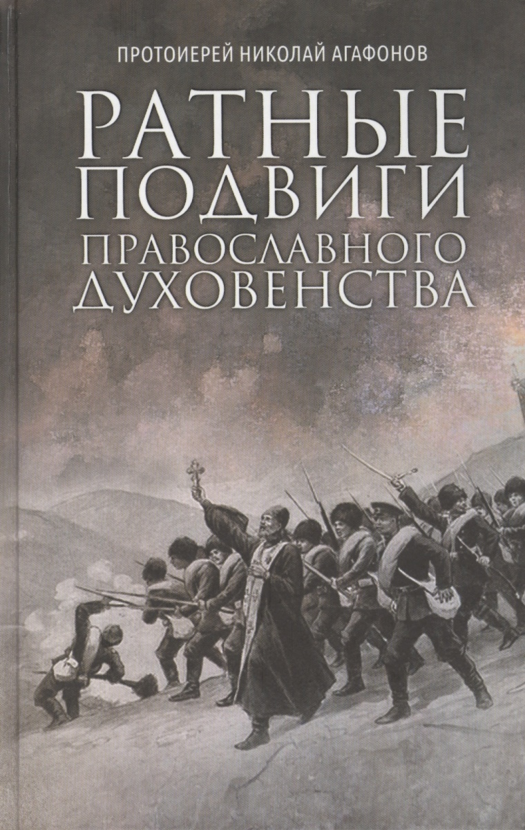 Протоирей Николай Агафонов Ратные подвиги православного духовенства ISBN: 9785996802838 oneaudio original on ear bluetooth headphones wireless headset with microphone for iphone samsung xiaomi headphone v4 1 page 2