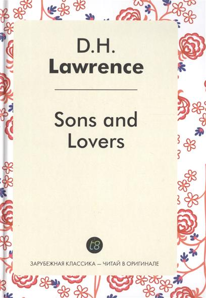 Lawrence D. Sons and Lovers = Сыновья и любовники lawrence d sons