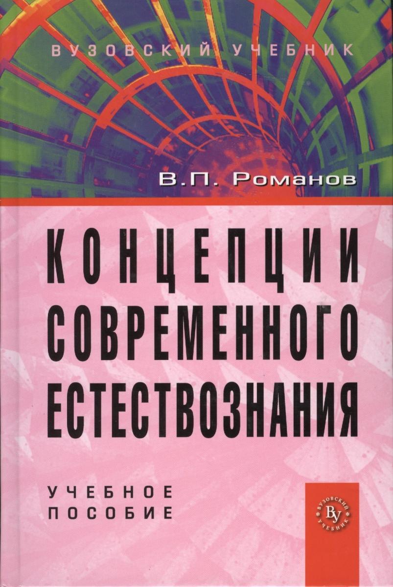 Концепции современного естествознания. Учебное пособиие. Четвертое издание, исправленное и дополненное