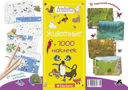 Животные. Альбом для творчества + 1000 наклеек санни модный дизайн альбом для творчества