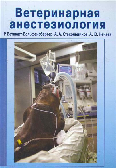Бетшарт-Вольфенсбергер Р. и др. Ветеринарная анестезиология Учеб. пос.