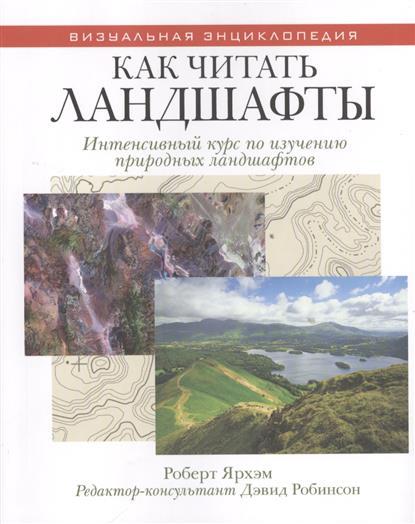 Ярхэм Р. Как читать ландшафты. Интенсивный курс по изучению природных ландшафтов каменная рамка printio g t a v