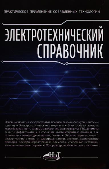 Корякин-Черняк С. (ред.) Электротехнический справочник. Практическое применение современных технологий