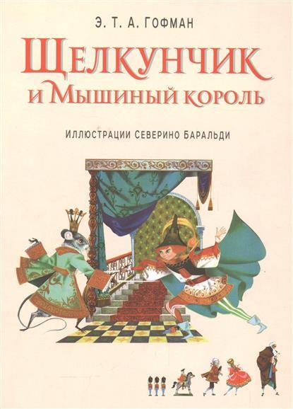 Гофман Э.Т.А. Щелкунчик и Мышиный король гофман э т а щелкунчик и мышиный король