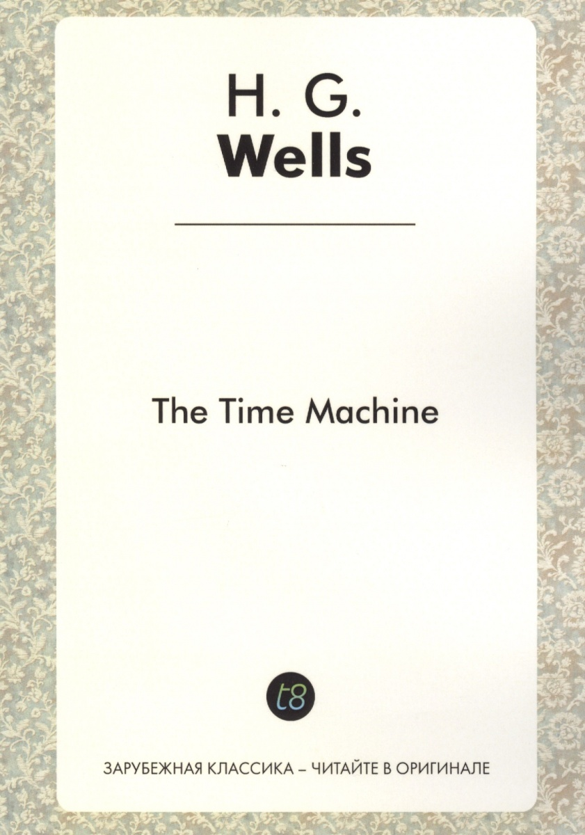 Wells H. The Time Machine. A Novel in English. 1895 = Машина времени. Роман на английском языке austen j emma a novel in english эмма роман на английском языке