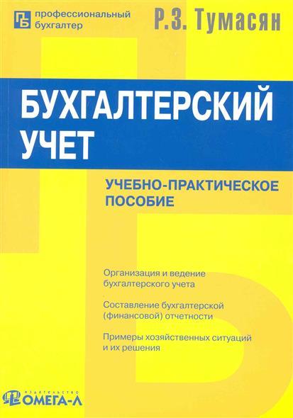 Бухгалтерский учет Учеб.-практ. пособие