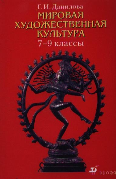 Мировая худ. культура 7-9 кл Учебник