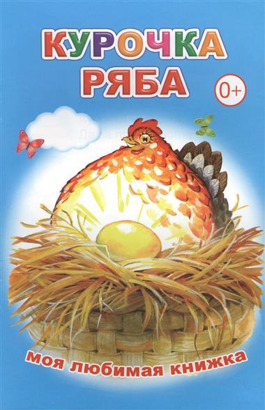 Чистякова М. Курочка Ряба ISBN: 9785912823626 симонов павел курочка ряба 21 век