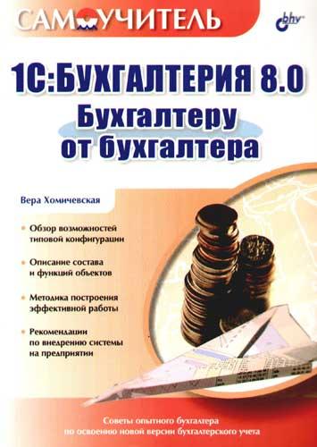 Книга 1С Бухгалтерия 8.0 Бухгалтеру от бухгалтера. Хомичевская В.