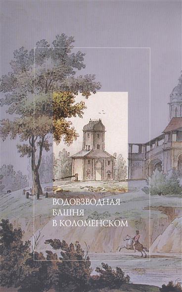 Водовзводная башня в Коломенском