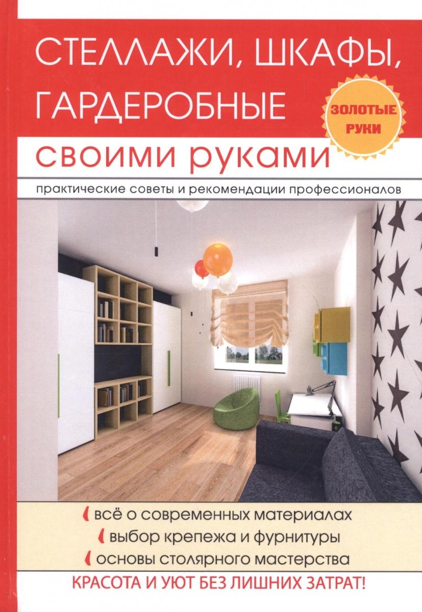 Серикова Г. Стеллажи, шкафы, гардеробные своими руками