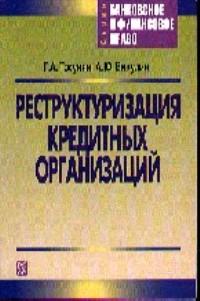 Реструктуризация кредитных организаций (м). Тосунян Г. (Юрайт)