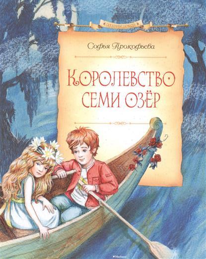 Прокофьева С. Королевство семи озер прокофьева с л неизвестный с хвостом