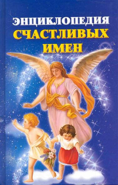 Филиппова И. Энциклопедия счастливых имен