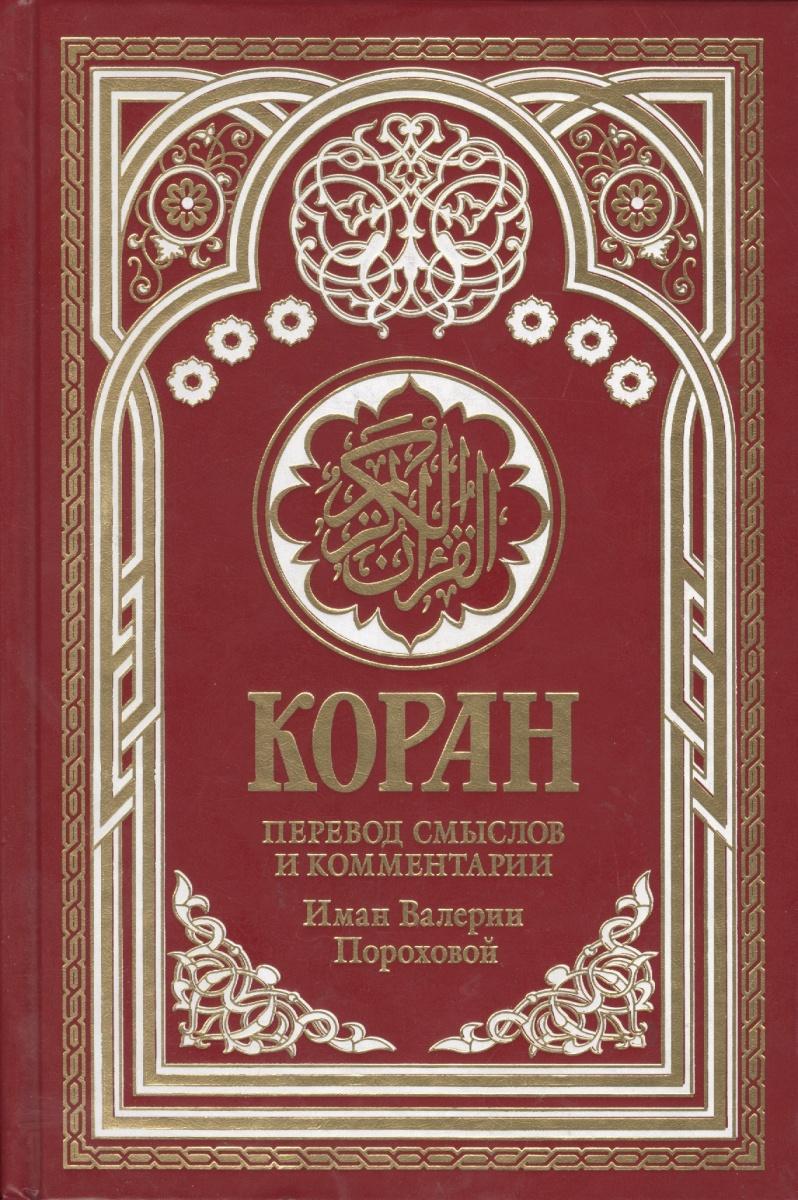 Коран Перевод смыслов и комментарии