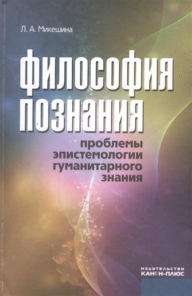 Философия познания. Проблемы эпистемологии гуманитарного знания