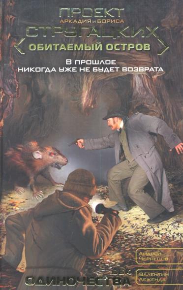 Чернецов А., Леженда В. Век одиночества чернецов рождественский с космос