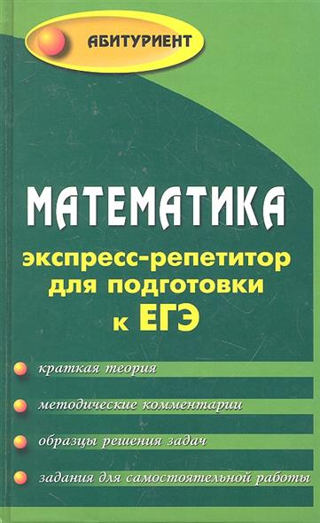 Математика Экспресс-репетитор для подготовки к ЕГЭ