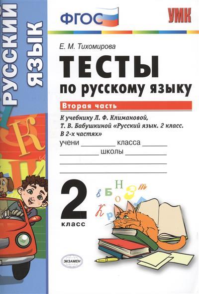 Тесты по русскому языку. 2 класс. Часть 2. К учебнику Л.Ф.Климановой, Т.В.Бабушкиной