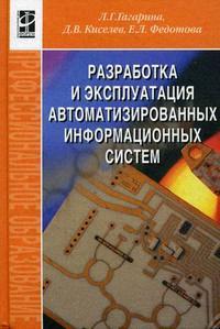 Гагарина Л. и др. Разработка и эксплуатация авт. информ. систем