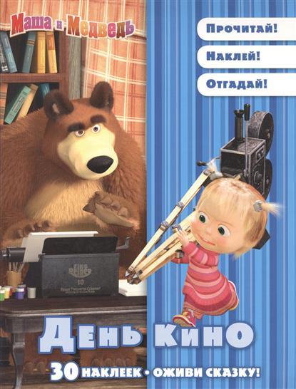 День кино. Маша и Медведь (30 наклеек)