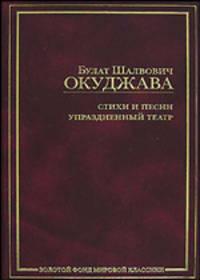 Окуджава Стихи и песни Упраздненный театр