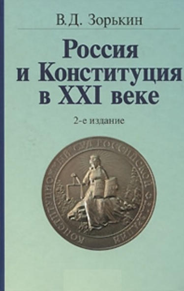 Россия и Конституция в 21 веке Взгляд с Ильинки
