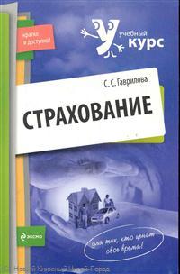 Страхование Учеб. пос.
