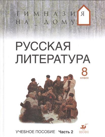 Русская литература. 8 класс. Учебное пособие. В двух частях. Часть 2