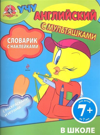В школе Словарик с наклейками