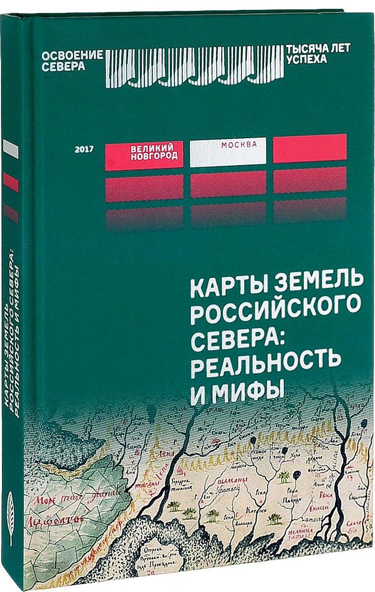 Карты Земель Российского Севера: реальность и мифы от Читай-город