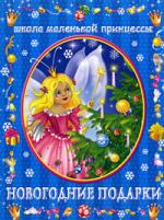Данкевич Е. Новогодние подарки новогодние подарки