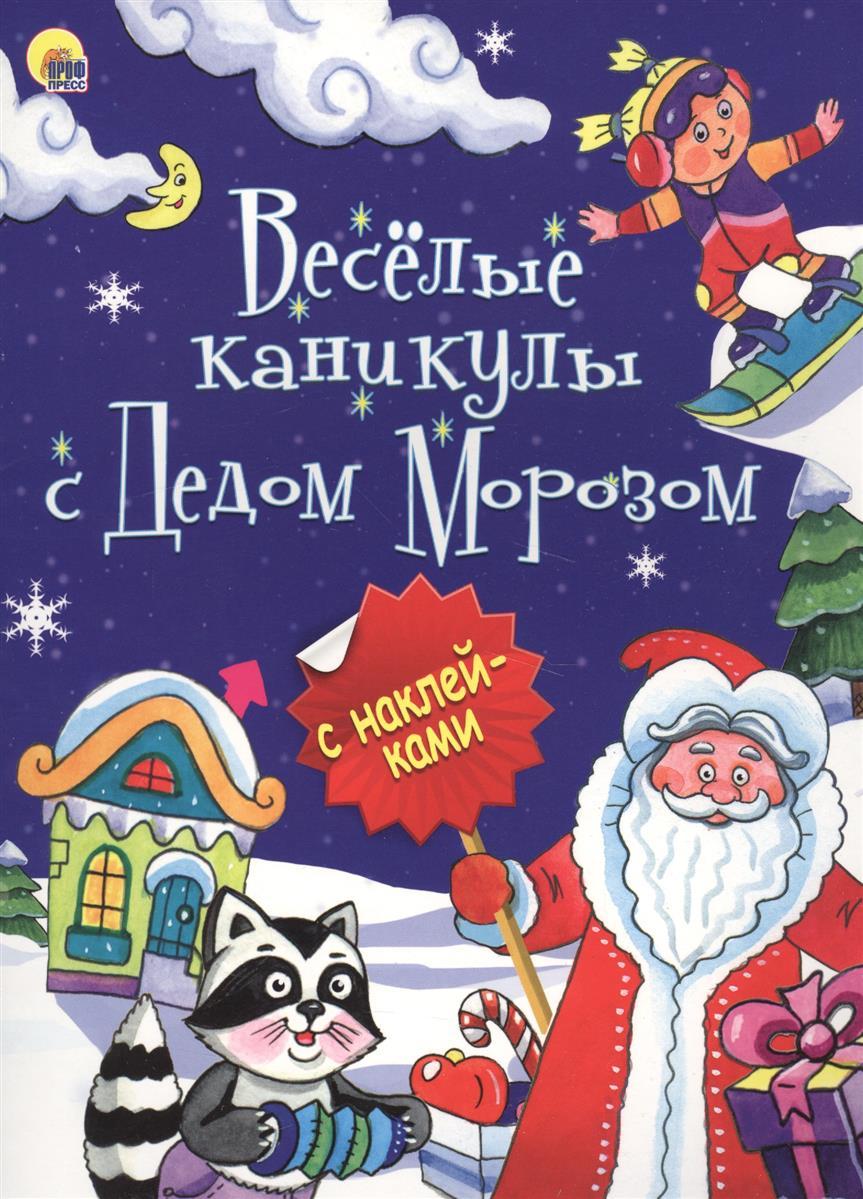 Веселые каникулы с Дедом Морозом румянцева е веселые каникулы