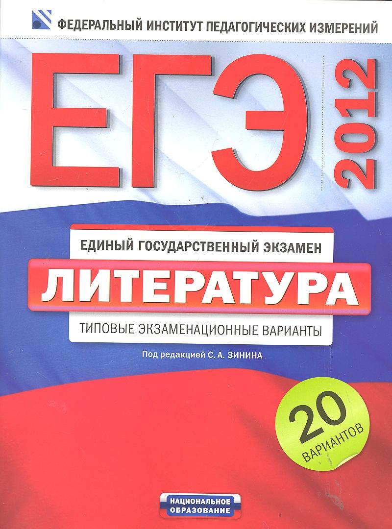 Зинин С.: ЕГЭ-2012. Литература: типовые экзаменационные варианты: 20 вариантов
