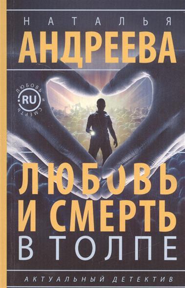 Андреева Н. Любовь и смерь в толпе андреева н любовь и смерть селфи