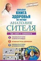 Большая книга здоровья по методу Анатолия Сителя: Избавься от боли в области сердца. Лечебные позы-движения. Избавься от боли в позвоночнике (+DVD)