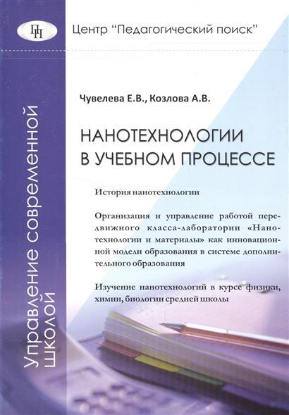 Чувелева Е., Козлова А. Нанотехнологии в учебном процессе в неволин зондовые нанотехнологии в электронике 2 е изд