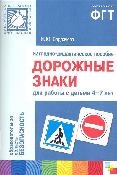 Дорожные знаки. Наглядно-дидактическое пособие для работы с детьми 4-7 лет